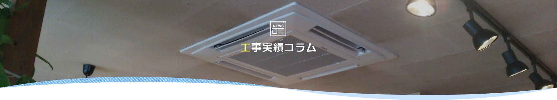 工事実績コラム | エアコンアシスト福岡