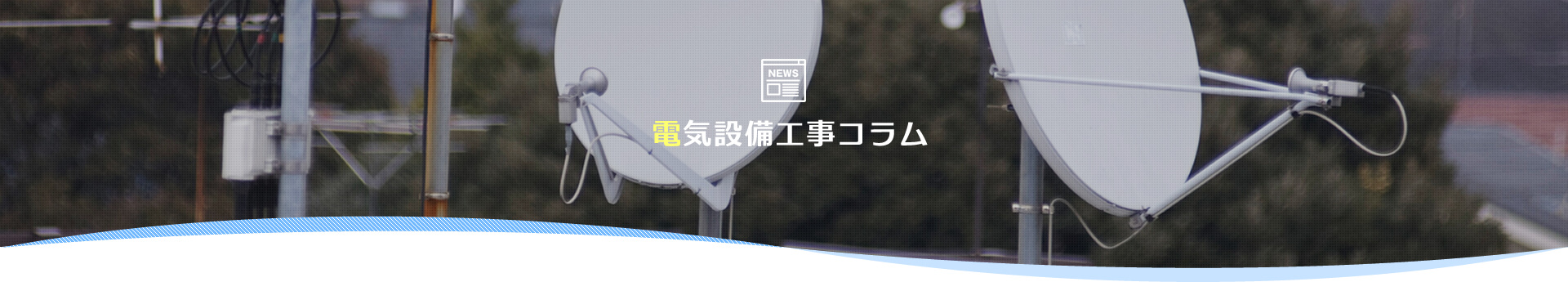 会社概要 | エアコンアシスト福岡