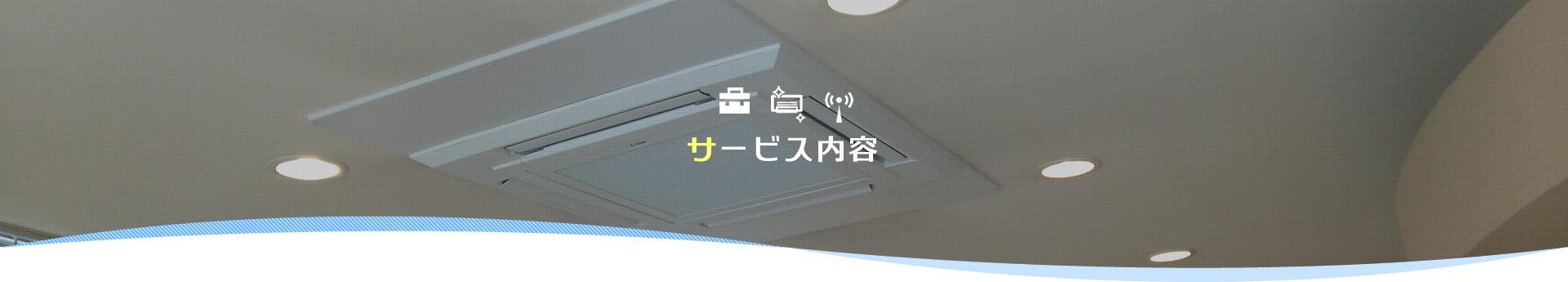 サービス内容 | エアコンアシスト福岡
