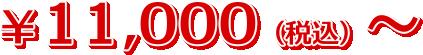 10,000円〜