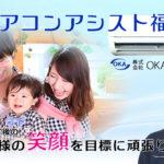oka-service-infoimg